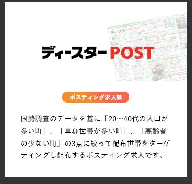 ディースターPOST