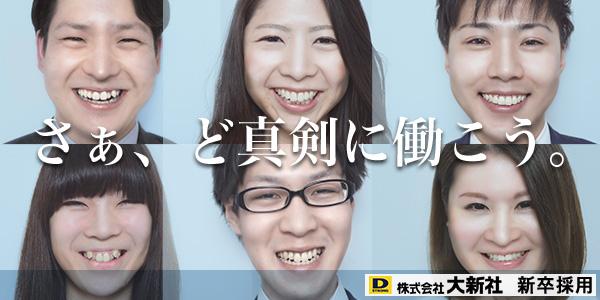 株式会社大新社「新卒採用サイト」
