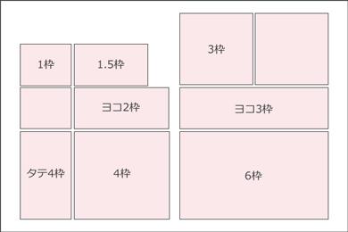 『ディースターPOST』枠サイズ表