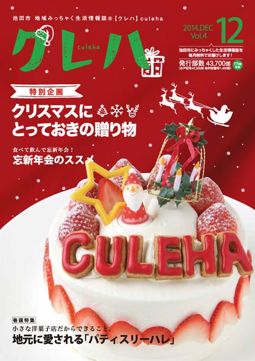 『クレハ』2014年12月号 Vol.4