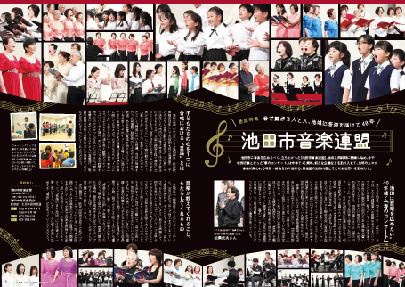 『クレハ』池田市音楽連盟