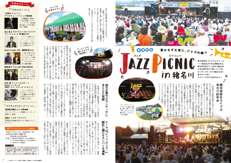 『クレハプラス』JAZZ PICNIC in 猪名川