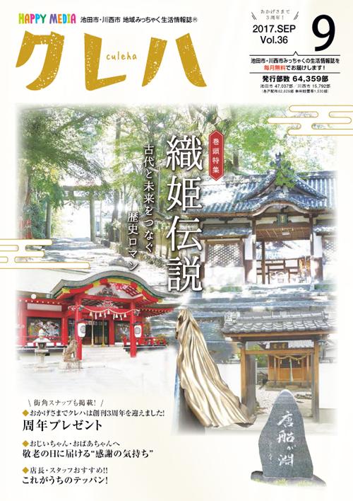 『『クレハプラス』』2017年9月号の表紙