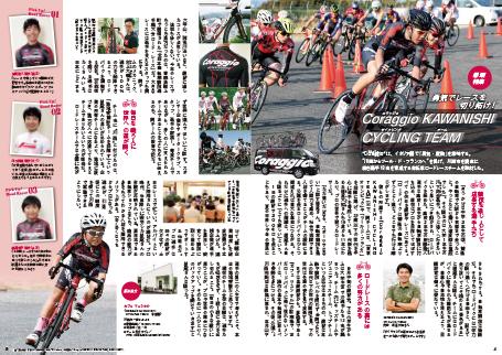 『クレハプラス』Coraggio KAWANISHI CYCLING TEAM