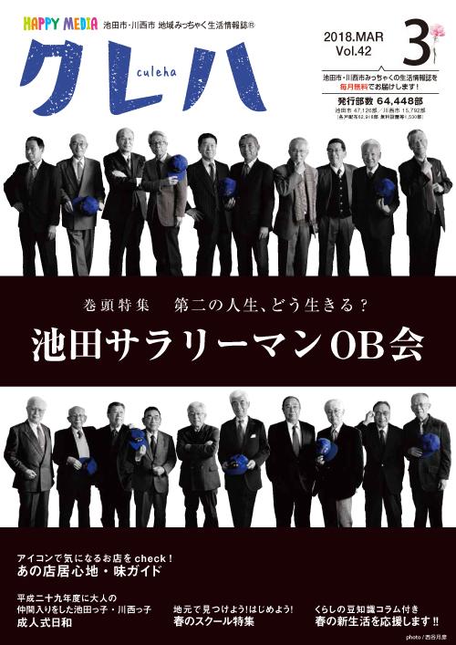 『『クレハプラス』』2018年3月号の表紙