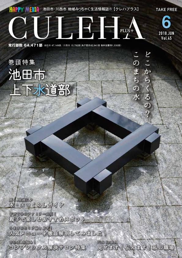 『『クレハプラス』』2018年6月号の表紙