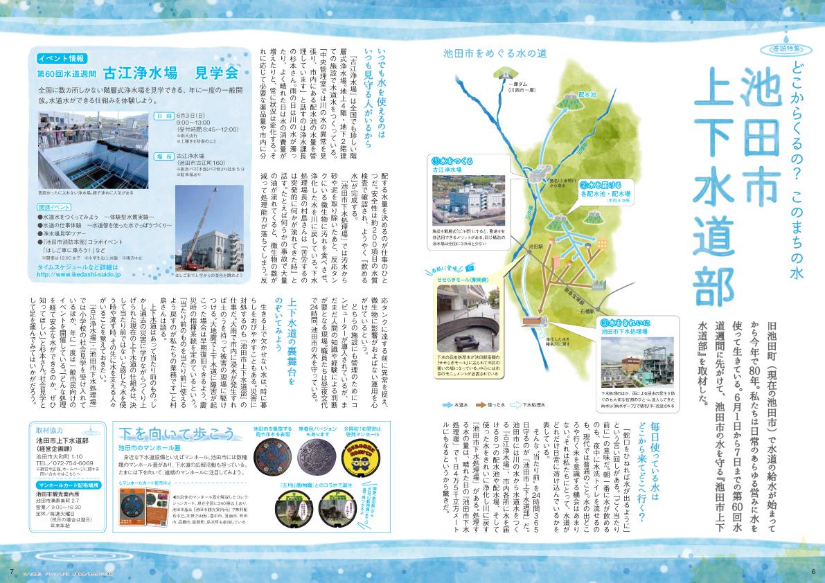 『クレハプラス』池田市上下水道部