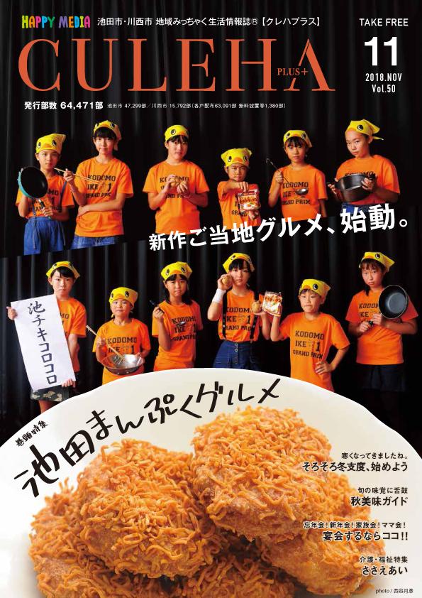 『『クレハプラス』』2018年11月号の表紙