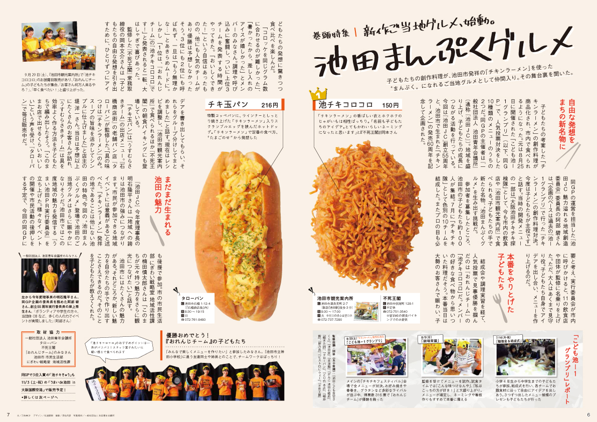 『クレハプラス』池田まんぷくグルメ