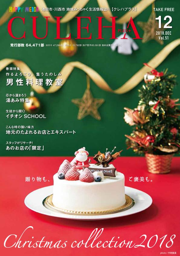 『『クレハプラス』』最新号の表紙