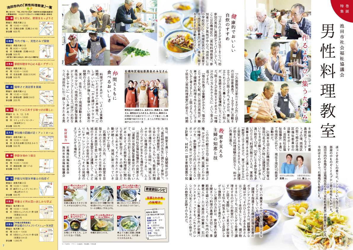 『クレハプラス』男性料理教室