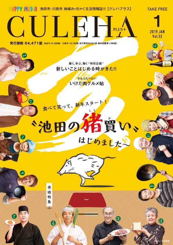 『『クレハプラス』』2019年1月号の表紙