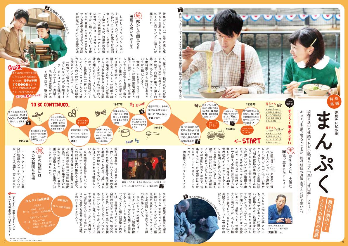 『クレハプラス』最新号巻頭特集