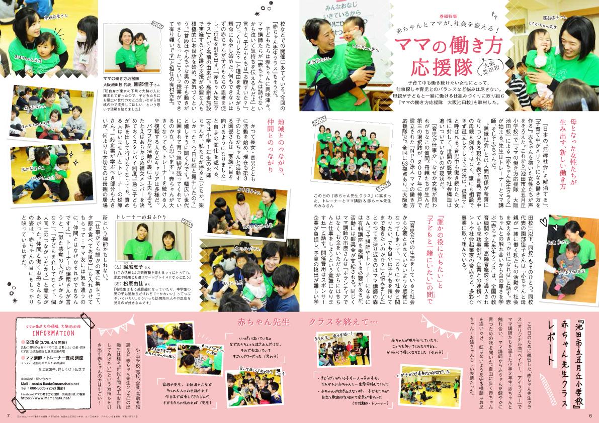『クレハプラス』ママの働き方応援隊 大阪池田校