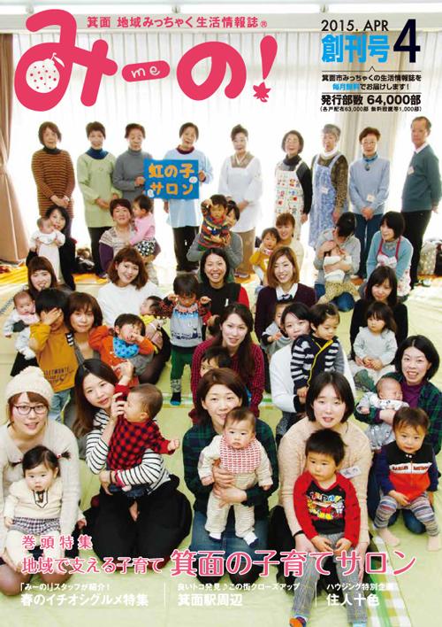 『『みーのプラス』』2015年4月号の表紙