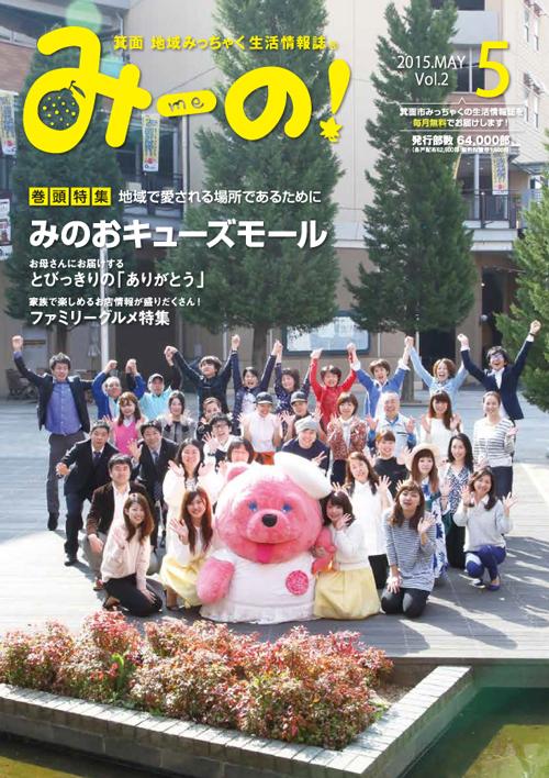 『『みーのプラス』』2015年5月号の表紙