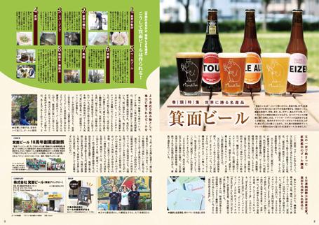 『みーのプラス』「箕面ビール」