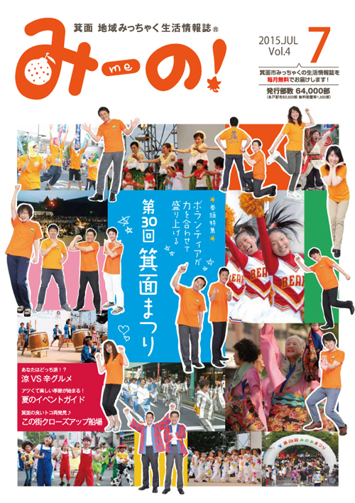 『『みーのプラス』』2015年7月号の表紙