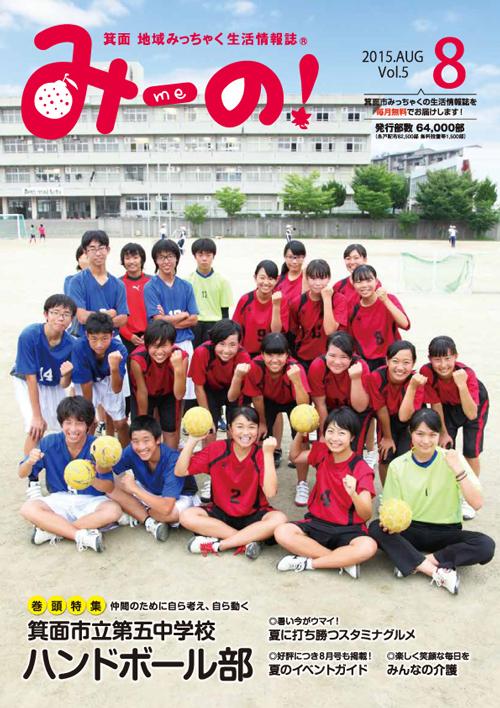 巻頭バックナンバー2015年08月号『みーのプラス』   株式会社大新社