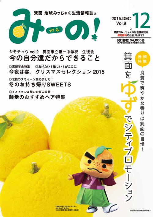 『『みーのプラス』』2015年12月号の表紙