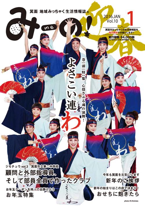 『『みーのプラス』』2016年1月号の表紙