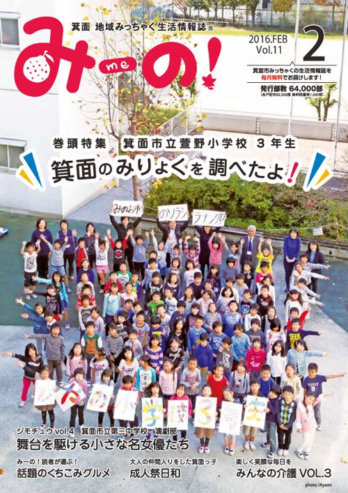 『『みーのプラス』』2016年2月号の表紙