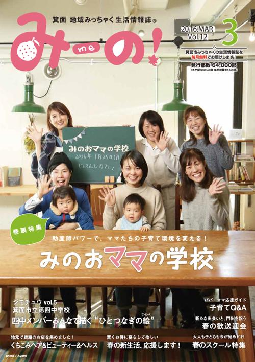 『みーの!』2016年3月号 Vol.12