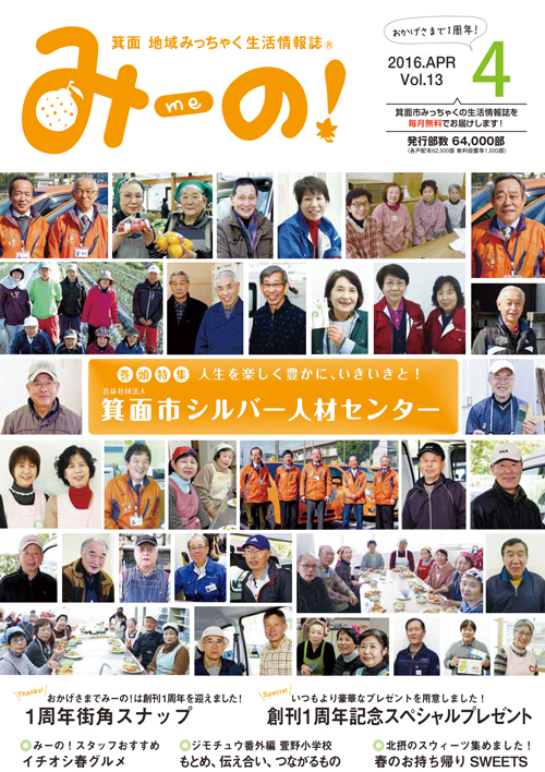 『『みーのプラス』』2016年4月号の表紙