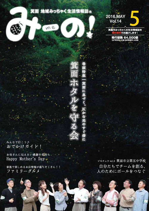 『『みーのプラス』』2016年5月号の表紙