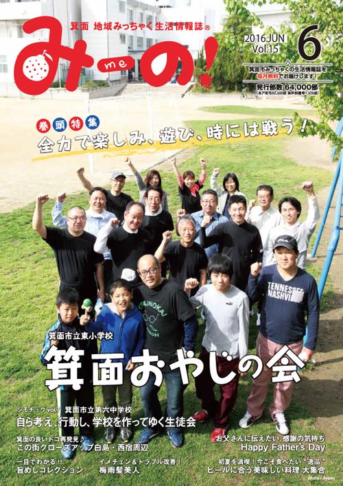 『『みーのプラス』』2016年6月号の表紙