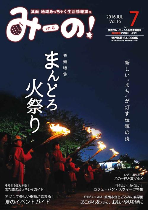 『『みーのプラス』』2016年7月号の表紙