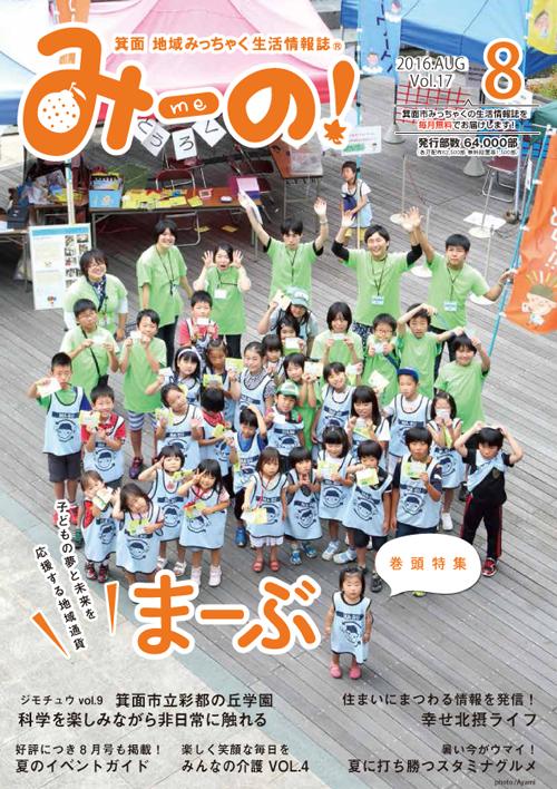『『みーのプラス』』2016年8月号の表紙