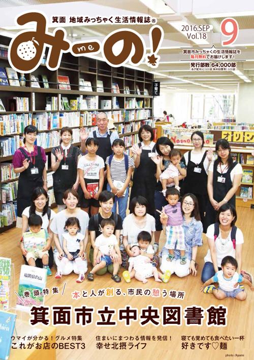 『『みーのプラス』』2016年9月号の表紙