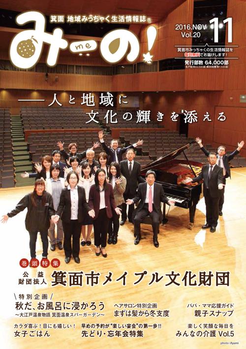 『みーの!』2016年11月号 Vol.20