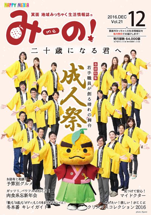 『『みーのプラス』』2016年12月号の表紙