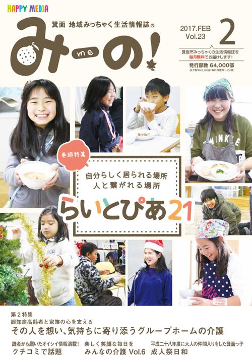『みーの!』2017年2月号 Vol.23