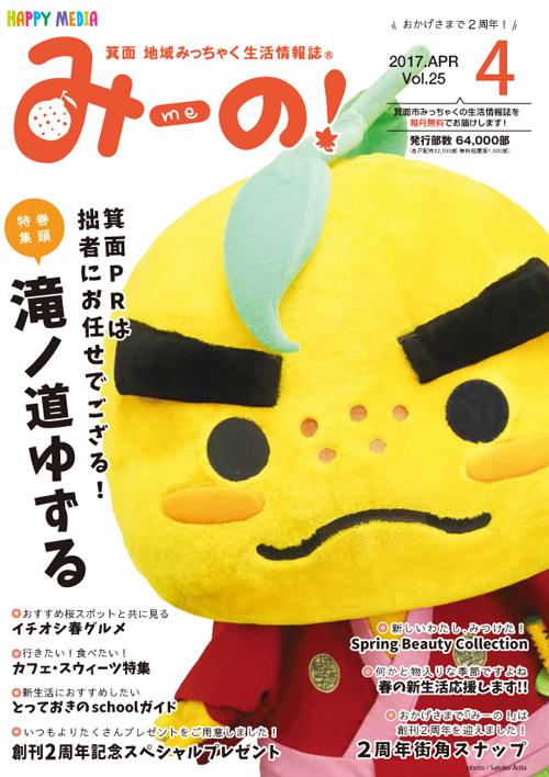 『『みーのプラス』』2017年4月号の表紙