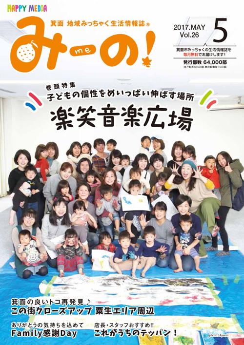 『『みーのプラス』』2017年5月号の表紙