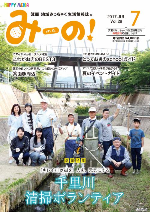 『『みーのプラス』』2017年7月号の表紙