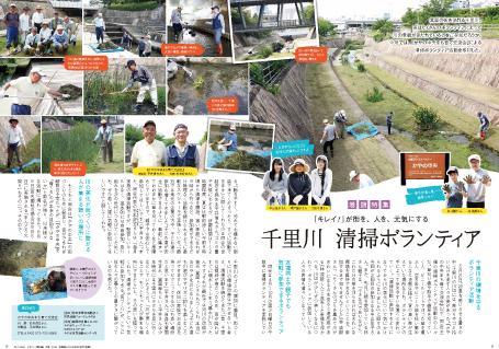 『みーのプラス』千里川 清掃ボランティア