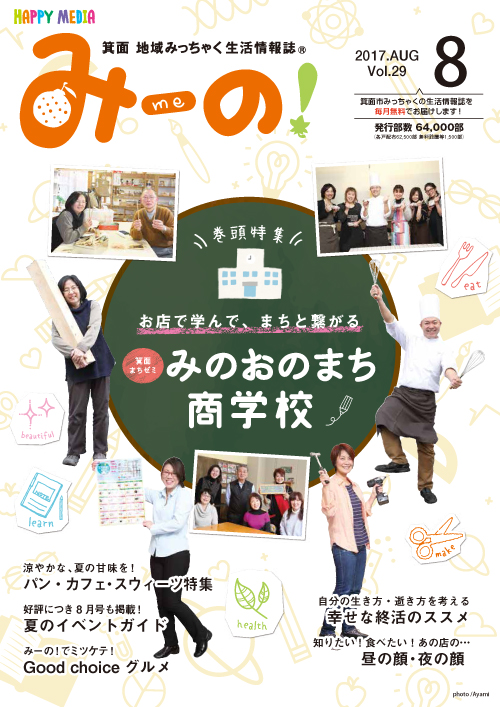 『『みーのプラス』』2017年8月号の表紙
