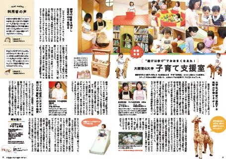 『みーのプラス』大阪青山大学 子育て支援室