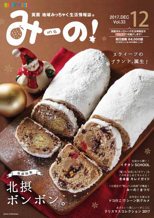 『『みーのプラス』』2017年12月号の表紙
