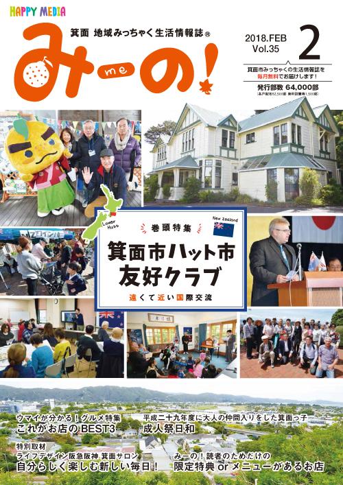 『『みーのプラス』』2018年2月号の表紙