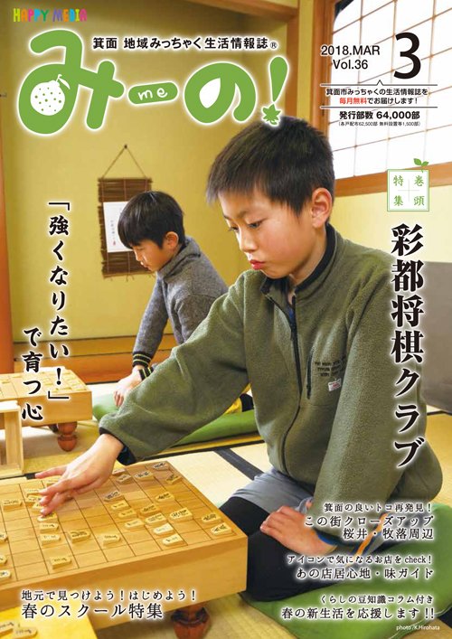 『『みーのプラス』』2018年3月号の表紙