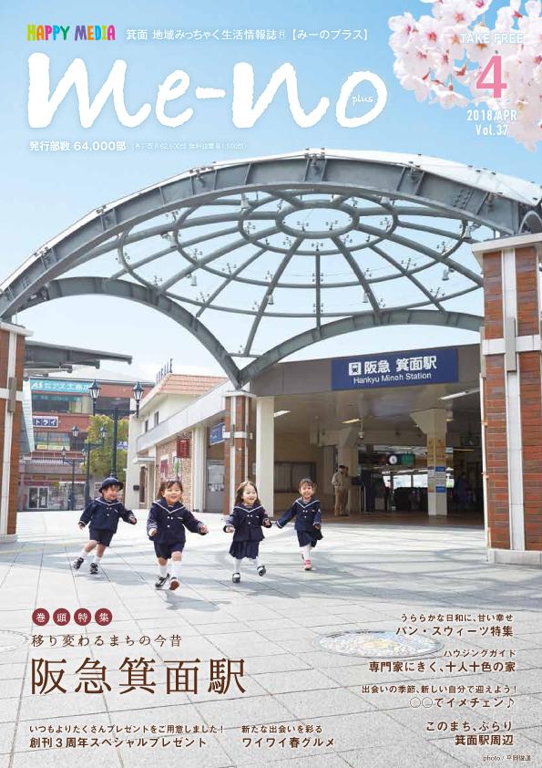 『『みーのプラス』』2018年4月号の表紙