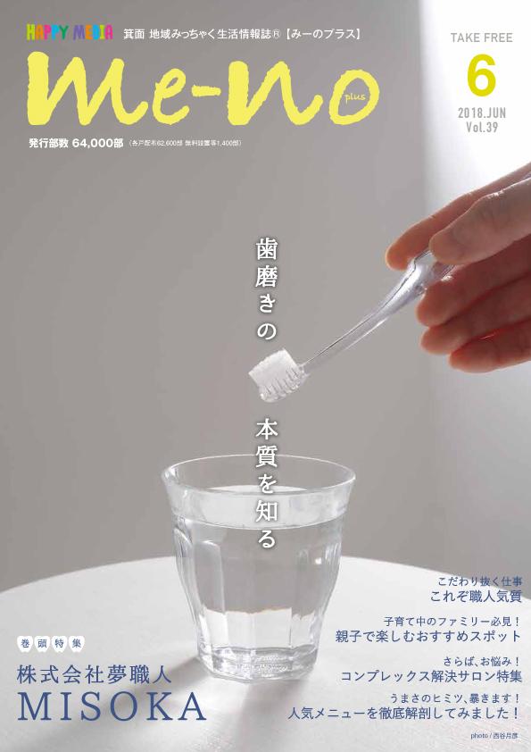 『『みーのプラス』』2018年6月号の表紙