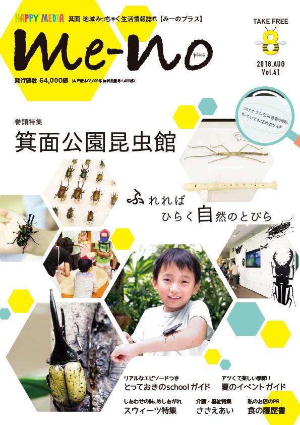 『『みーのプラス』』最新号の表紙