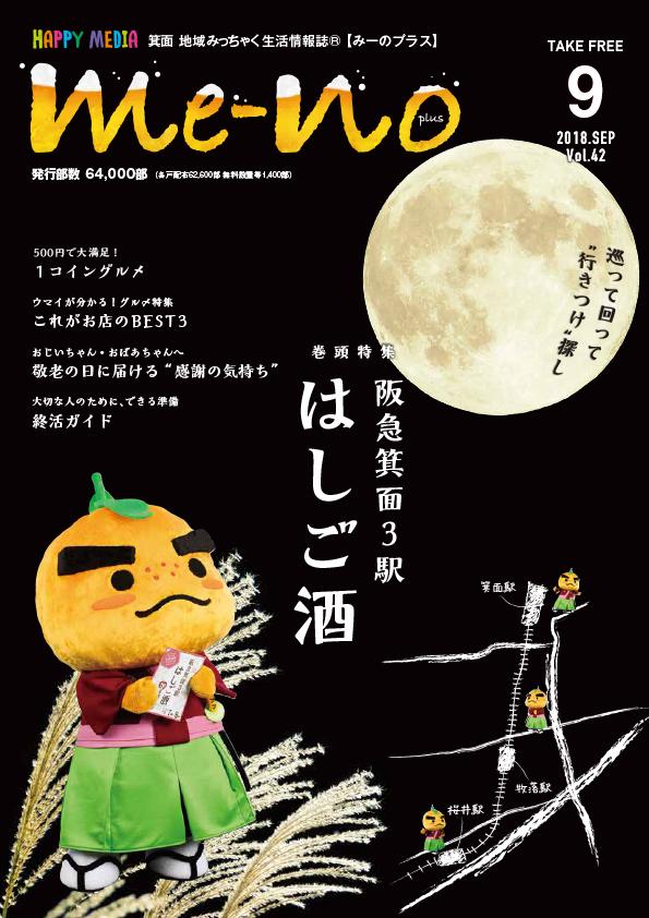 『『みーのプラス』』2018年9月号の表紙