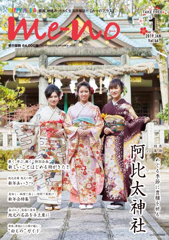 『『みーのプラス』』2019年1月号の表紙